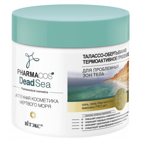"""Pharmacos Dead Sea"" Талассо-Обертывание грязевое для проблемных зон тела 400 мл."