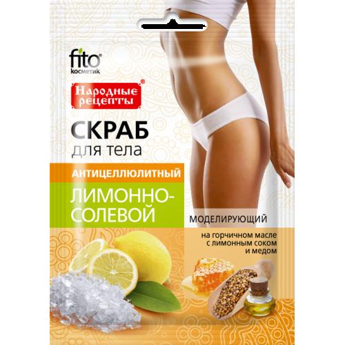 Скраб для тела Антицеллюлитный лимонно-солевой 100г