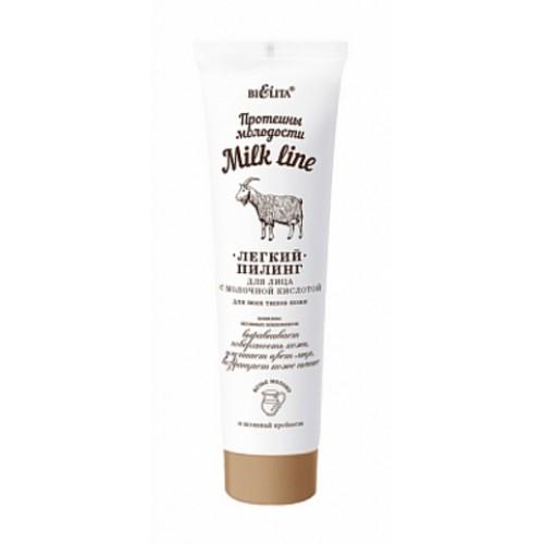 Легкий пилинг для лица с молочной кислотой для всех типов кожи