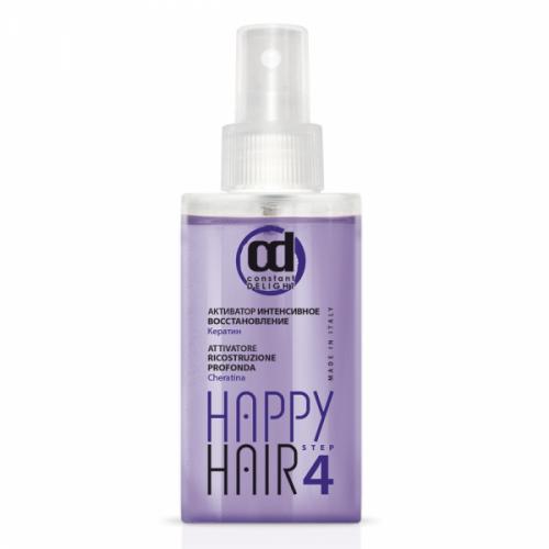 CD Счастье для волос Активатор интенсивное восстановление Шаг 4