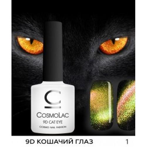 CosmoLac, Гель-лак «9D Кошачий глаз» №1  7,5 ml
