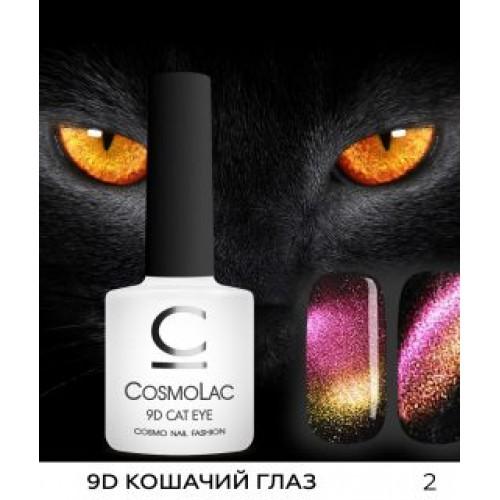 CosmoLac, Гель-лак «9D Кошачий глаз» №2  7,5 ml