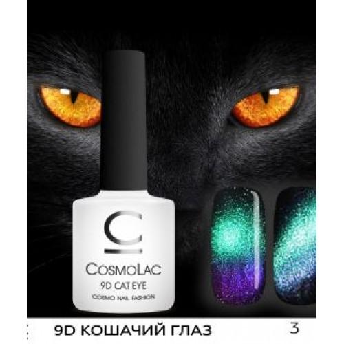 CosmoLac, Гель-лак «9D Кошачий глаз» №3  7,5 ml
