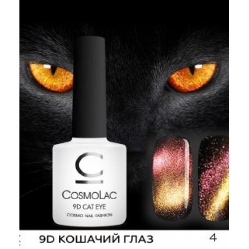 CosmoLac, Гель-лак «9D Кошачий глаз» №4  7,5 ml