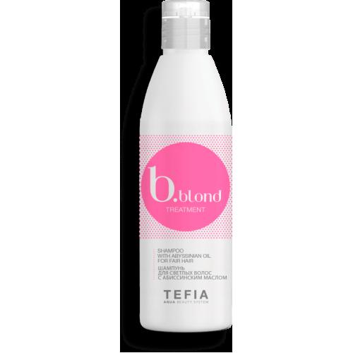 TEFIA B.BLOND Шампунь для светлых волос с абиссинским маслом, 250 мл