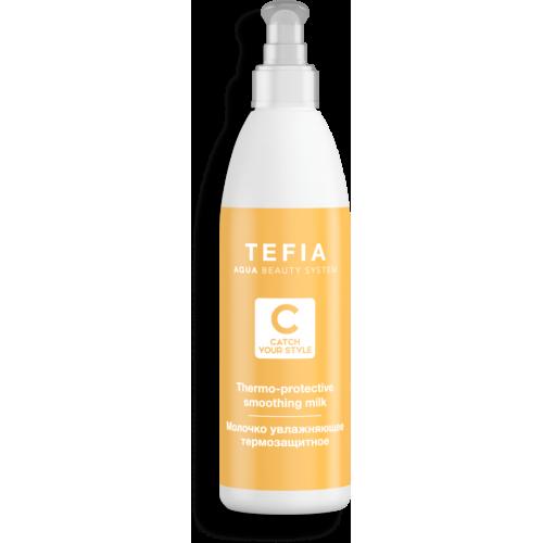 TEFIA CATCH YOUR STYLE Молочко увлажняющее термозащитное, 250 мл