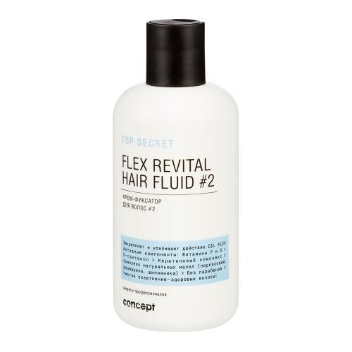 Крем-фиксатор для волос # 2 (Flex revital fluid #2), 250мл