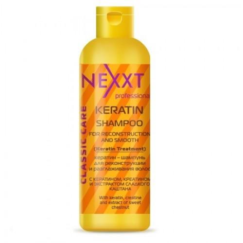 Кератин-шампунь для реконструкции и разглаживания волос Nexxt Keratin-Shampoo 250 мл