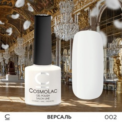 CosmoLac, Гель-лак №002 -Версаль 7,5 ml