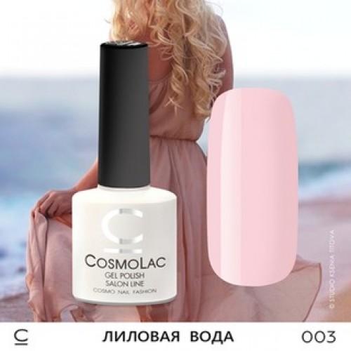 CosmoLac, Гель-лак №003 -Лиловая вода 7,5 ml