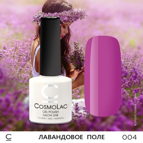 CosmoLac, Гель-лак №004 -Лавандовое поле 7,5 ml