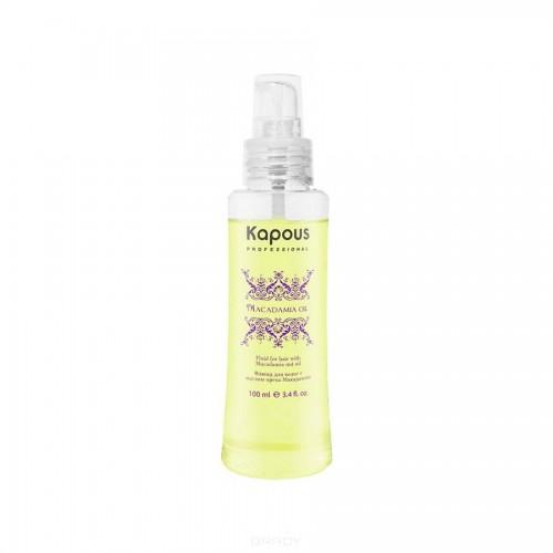 Двухфазная сыворотка для волос с маслом ореха макадамии Kapous Professional 200 мл