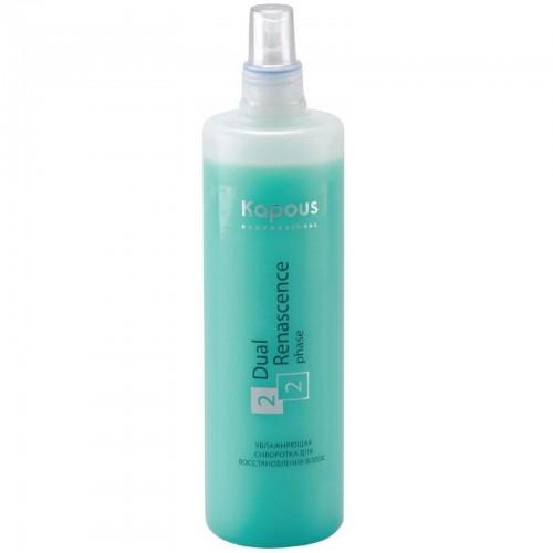 Увлажняющая сыворотка для восстановления волос «Dual Renascence 2 phase» Kapous Professional 500 мл
