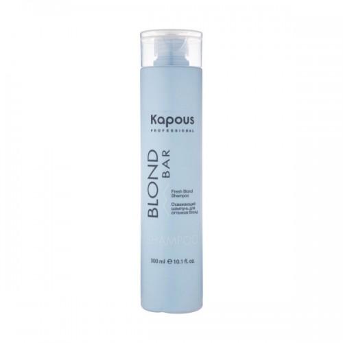 Освежающий шампунь для волос оттенков блонд Kapous , 300 мл